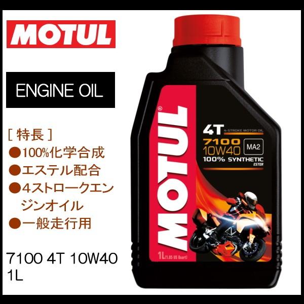 MOTUL モチュール 7100 4T 10W40 1L