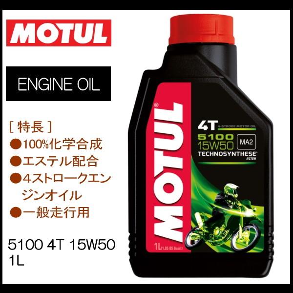 MOTUL モチュール 5100 4T 15W50 1L