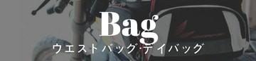 バイクパーツ通販はとや | バッグ