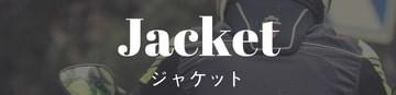 バイクパーツ通販はとや | ジャケット