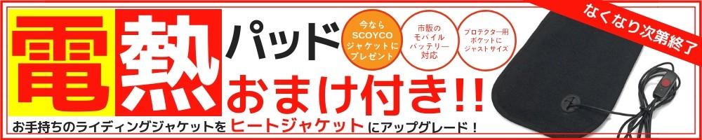 SCOYCOスコイコ電熱パッド付き