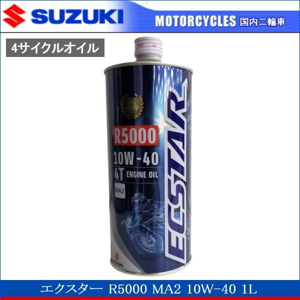 SUZUKI スズキ エクスターR5000 MA2 10W-40 1L