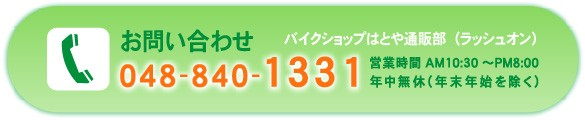 お問い合わせは 048-840-1331 はとや通販部(ラッシュオン)