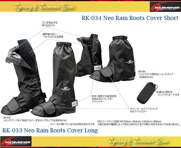 コミネ KOMINE RK-033 ネオレインブーツカバーロング(RK-033 Neo Rain Boots Cover Long)【09-033】
