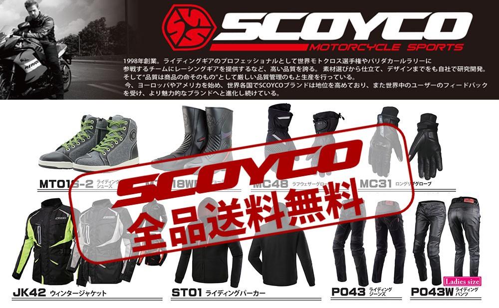 バイク用品のSCOYCO(スコイコ)