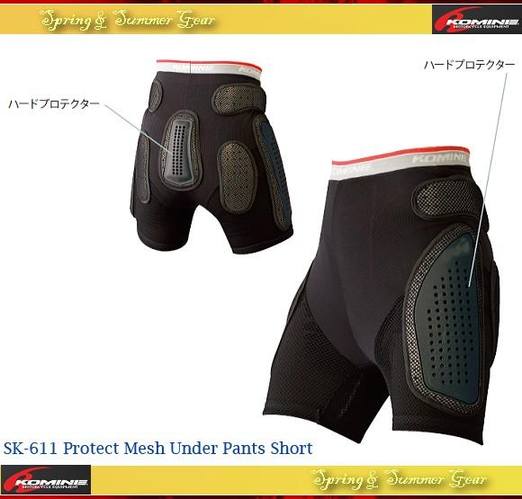 コミネ KOMINE SK-611 プロテクトメッシュアンダーパンツショート(SK-611 Protect Mesh Under Pants Short)【04-611】