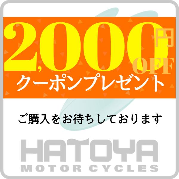 HATOYAで今すぐ使える2,000円OFFクーポン