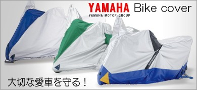yamaha bike cover