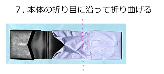 出張用シャツケース 折り目ピシッと えり正す