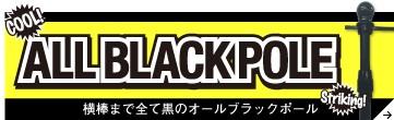 オールブラック