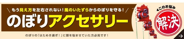 のぼりACC