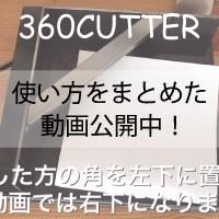 360カッター裁断機動画