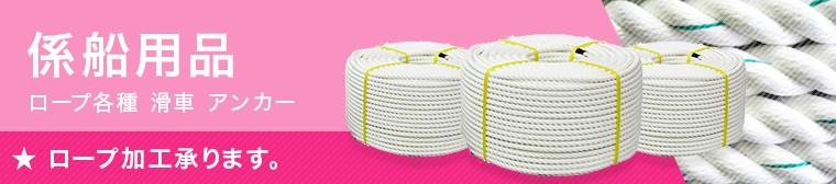 ロープ各種 滑車 アンカー ★ロープ加工承ります。