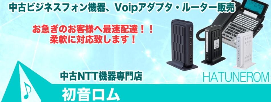 新品、中古NTT機器販売、即日即納、電話工事必需品