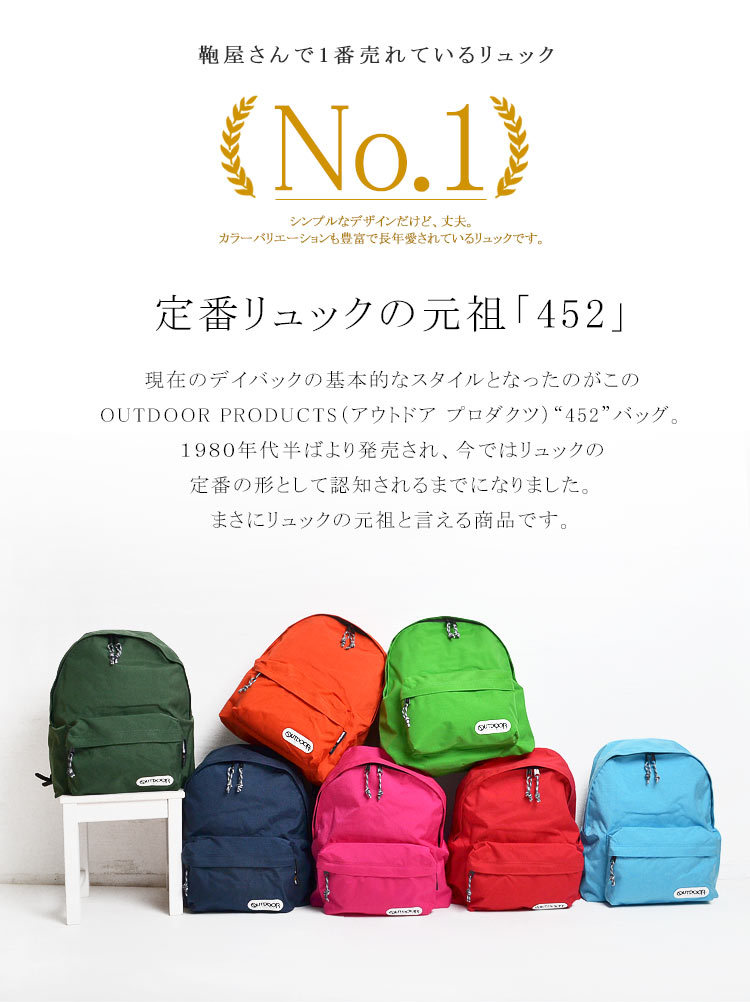 36153a6d9933 リュック リュックサック OUTDOOR PRODUCTS アウトドア プロダクツ ...
