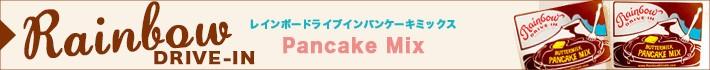 レインボーパンケーキミックス