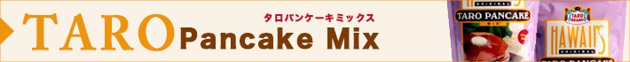 タロパンケーキミックス