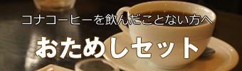 コーヒー お試しセット