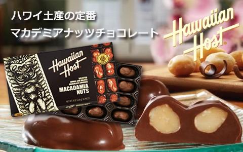 ハワイアンホースト定番マカデミアナッツチョコレート