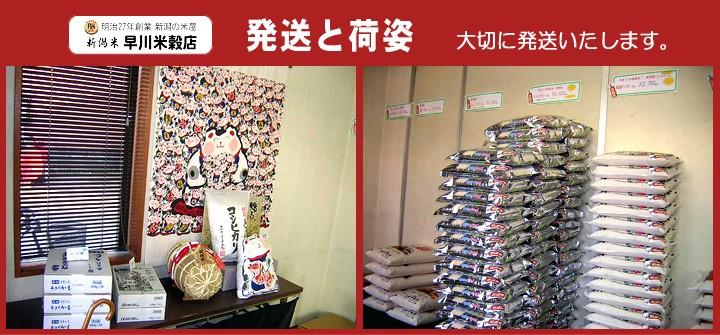 早川米穀店の発送