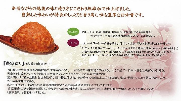昔ながらの手造り味噌(みそ)