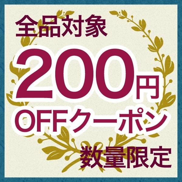 新規獲得200円OFF
