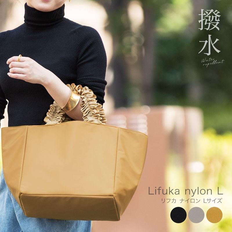 Lifuka nylon L リフカナイロン Lサイズ