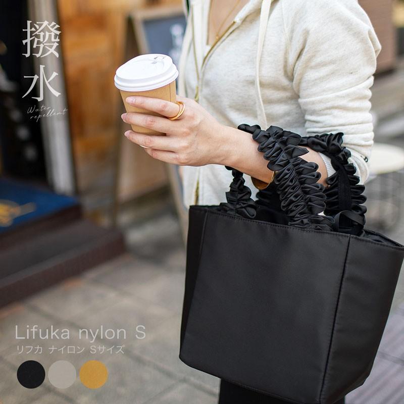 フリル トートバッグ レディース【 Lifuka nylon S リフカナイロン Sサイズ】