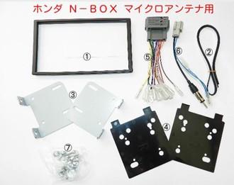 H23/12〜現在 ホンダ N−BOX JF1/JF2 用ナビ・コンポ取付キット