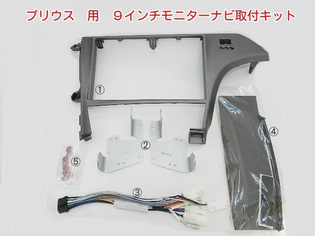 H21/5〜現在 トヨタ プリウス/プリウスPHV 型式・ZVW30 ZVW35用ナビ・コンポ取付配線キット