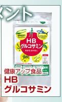 HBグルコサミン
