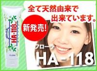 [新発売]フローラ HA-118