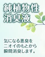 純植物性消臭液