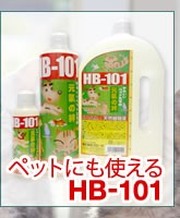ペットにも使える HB-101