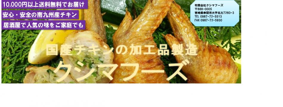 国産チキン加工品のクシマフーズ