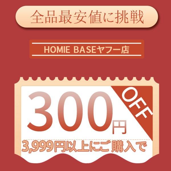 HOMIE BASE ヤフー店で使える300円引きクーポン