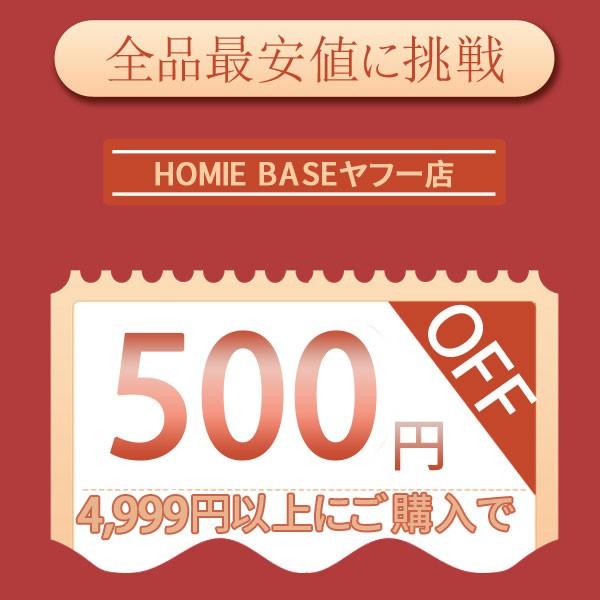 HOMIE BASE ヤフー店で使える500円引きクーポン