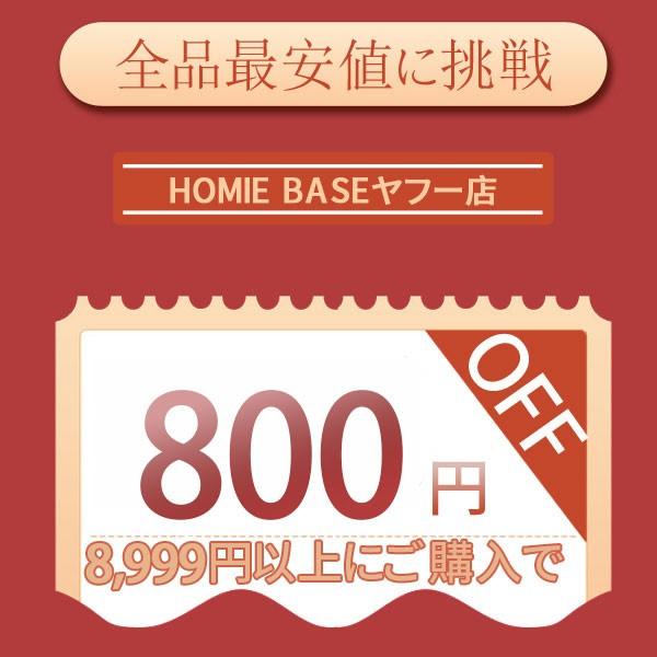 HOMIE BASE ヤフー店で使える800円引きクーポン