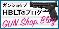 ガンショップHBLTのブログ