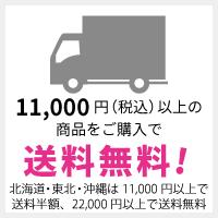 合計6,480円以上お買い上げで送料無料とさせていただきます。(北海道・東北・沖縄は6,480円以上で送料半額、12,960円以上で送料無料)