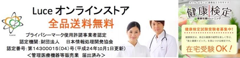 簡単簡易血液検査キット・健康検定 ショップにて発売中!