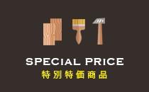 特別特価商品