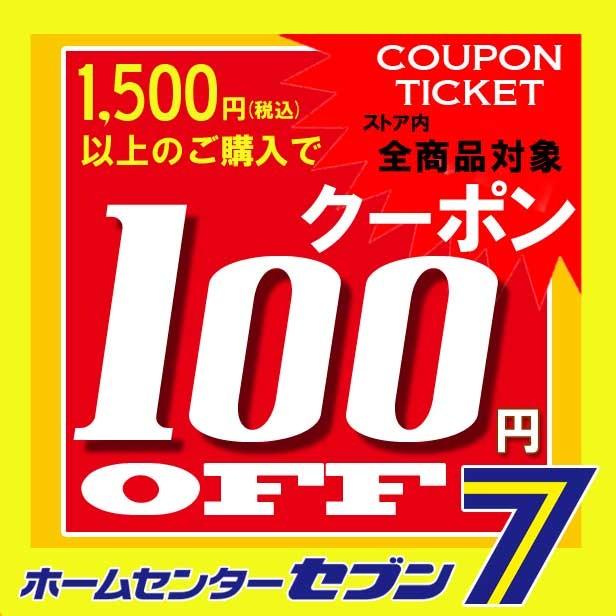 DIY.comで使える 『1500円以上購入で100円引クーポン』