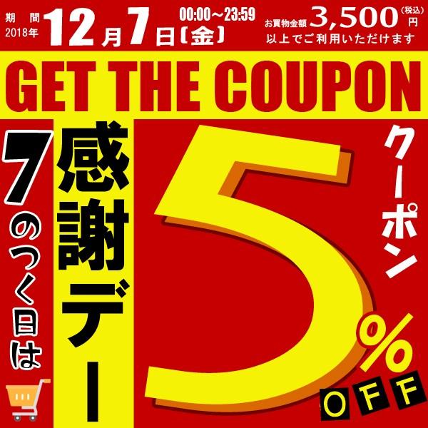 お客様感謝セール☆ 『5%OFFクーポン』 3,500円(税込)以上でご利用いただけます
