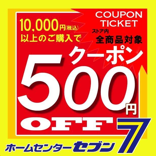 DIY.comで使える 『10,000円以上購入で500円引クーポン』