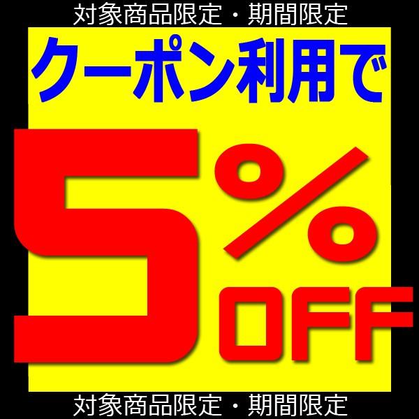 人気のフレグランスボディケア用品がクーポン利用で5%OFF!