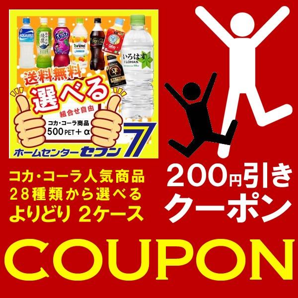 500mlなどよりどり2ケースセットで使える200円クーポン