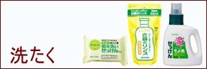 ミヨシ石鹸 洗濯 洗剤 柔軟剤