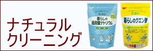 ミヨシ石鹸 ナチュラルクリーニング