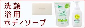 ミヨシ石鹸 洗顔 浴用 ボディソープ